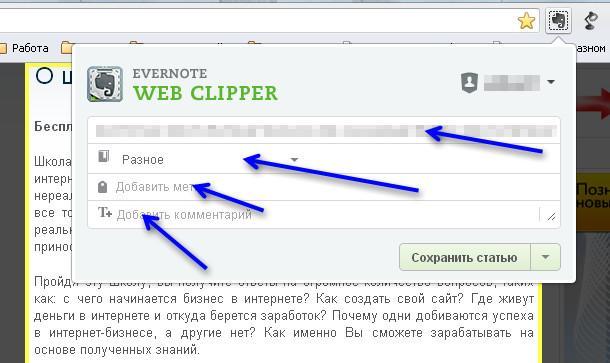 использование evernote