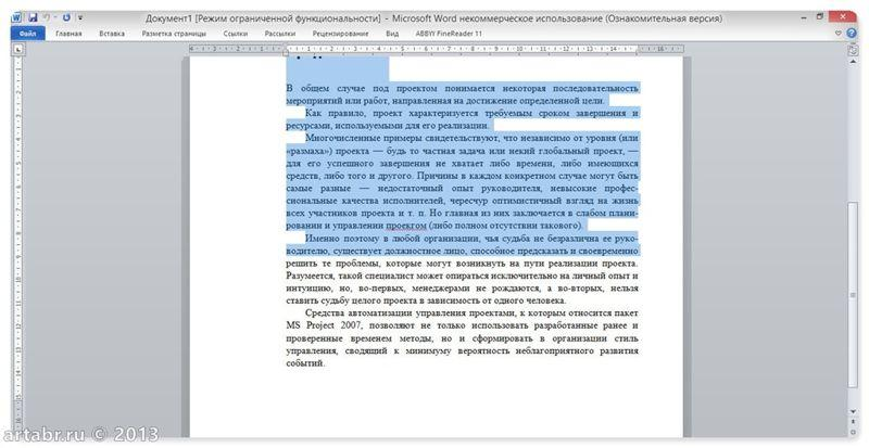 Онлайн word перевести word распознаванием в с