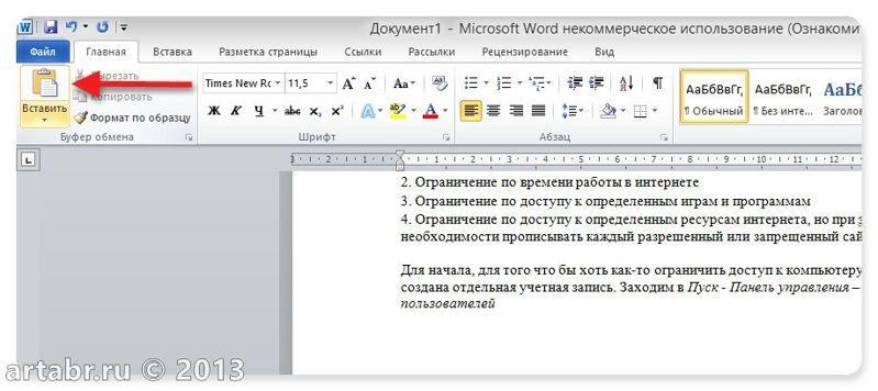 Как Изменить Pdf Файл В Word - фото 3