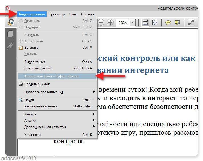 как вытащить текст из pdf