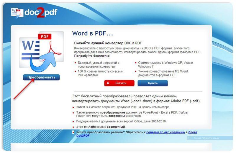 Преобразование pdf в word онлайн