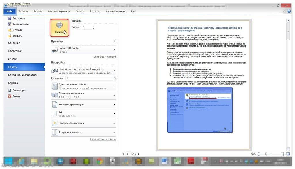 Виртуальный принтер Bullzip PDF Printer