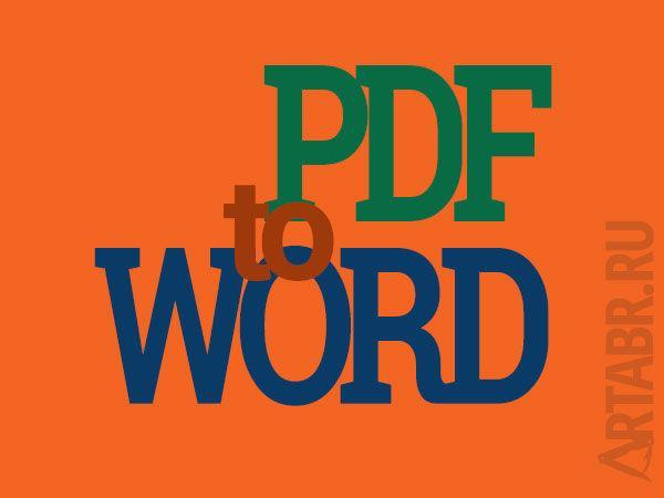 Преобразование PDF в Word