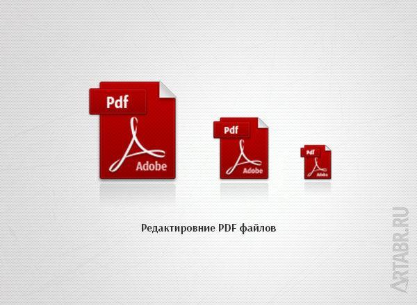 Редактирование PDF