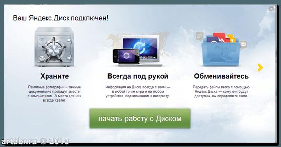 Обзор ЯндекДиска