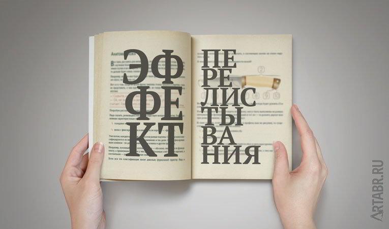 Книги с перелистыванием
