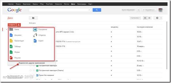 Гугл диск Отличия