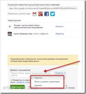 Гугл диск.Совместный доступ