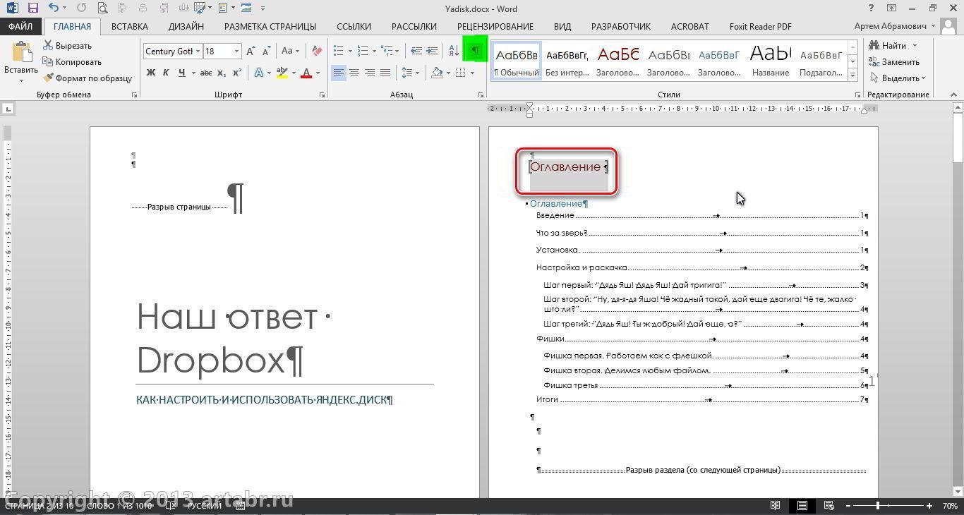 ссылки в pdf