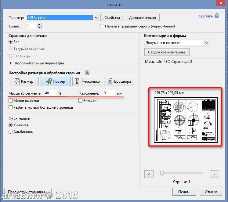 Для андроида программу для создания музыке на русском