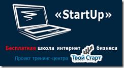 школа startup