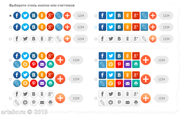 Красивые и правильные кнопки соцсетей