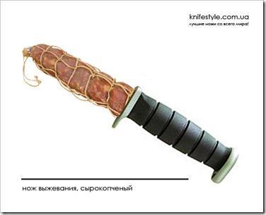 Поговорим за нож…