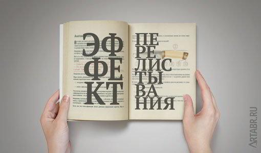 Как сделать перелистывание книги фото 513