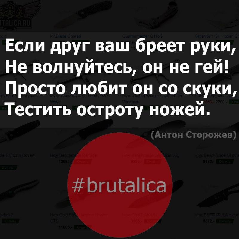brutalika