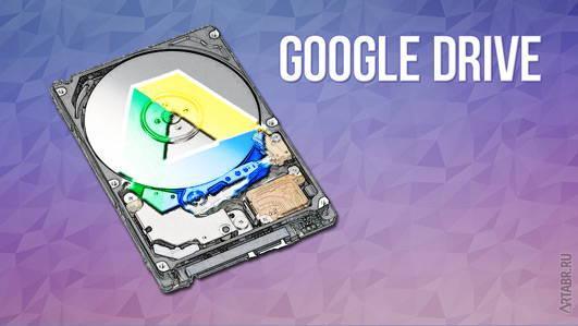 Что такое Google Drive. А вы используете Гугл Диск?