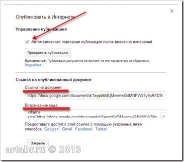 Гугл диск вставка в блог