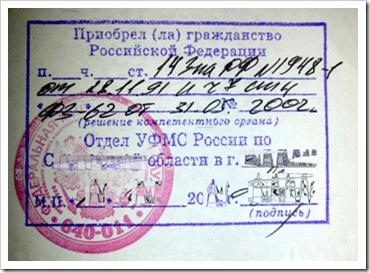 Гражданство РФ для ребенка