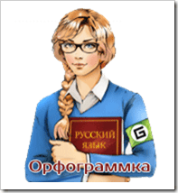 онлайн проверка орфографии и пунктуации