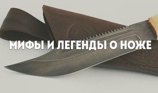 Несколько мифов о ноже