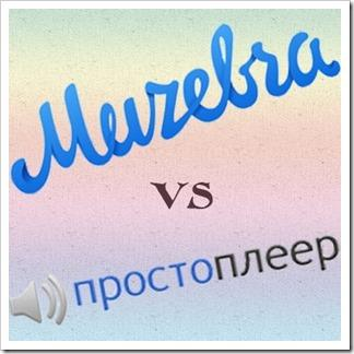 Простоплеер и Muzebra – в чем разница?
