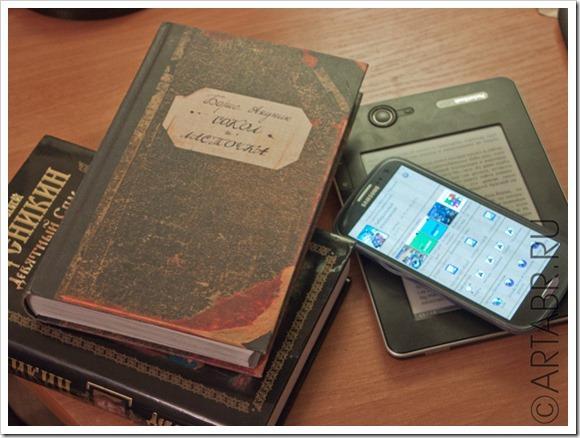Книги: электронные или бумажные?