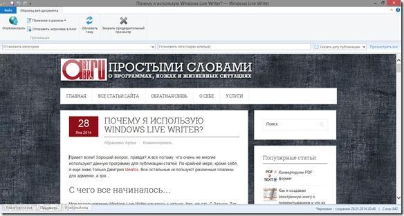 Программа для публикации статей