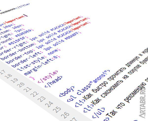 Как внести изменения во внешний вид блога с помощью исходного кода