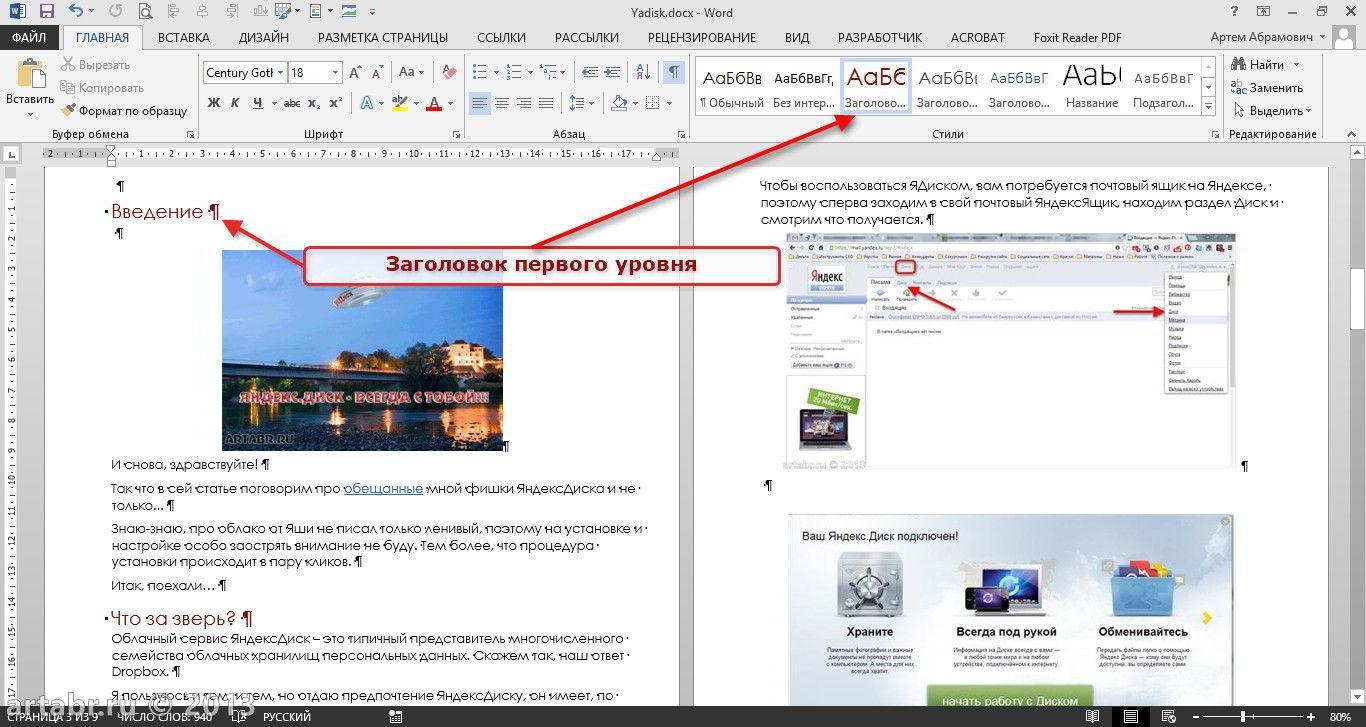 Ссылки в pdf-документах