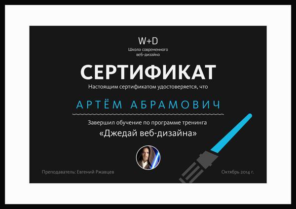 sertifikat_P_Abramovich