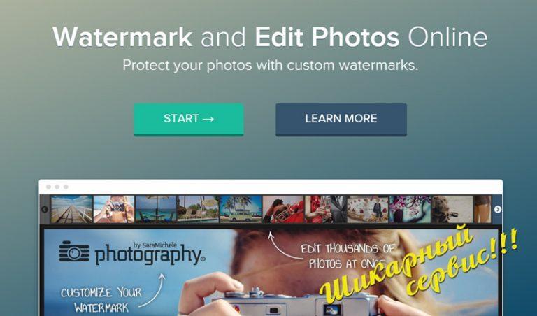 Веб-сервис для добавления водяных знаков